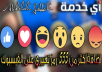 اضافة اكثر من 555 رمز تعبيري على الفيسبوك