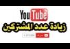 100مشترك سريع فى قناتك على اليوتيوب