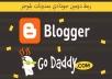 ربط دومين جودادي بمدونة بلوجر