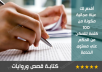 كتابة قصص وروايات