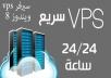 احصل على VPS ويندوز 8 لمدة شهر كامل فقط ب5$