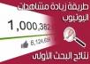 إضافة ما يفوق 10000 مشاهدة حقيقية وآمنة 100% لفيديوهاتك على يوتيوب