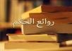 3.000 حكمة نصية و300 مصورة لتغرد بهم على الشبكات الإجتماعية