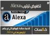 تخفيض ترتيب اليكسا alexa لموقعك