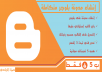 إنشاء مدونة بلوجر متكاملة إحترافية