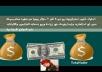 اعطيك كتيب لربح من 5 الى 10 دولار يوميا من تنفيذ مهام بسيطة و يفيدك في زيادة وبيع خدمات المتابعين