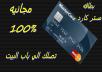 هعملك بطاقه mastercard توصلك لحد البيت مجاني من امريكا