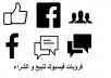 اكثر من 800 قروب فيسبوك بيع و شراء نشط