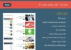 انشاء مدونة احترافية  قالب احترافي ب 5$