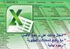 ادخال البيانات على برنامج الـ Excel