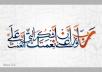 تصميم بالخط العربي شعارات و عبارات واسماء