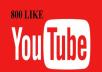 800 لايك يوتيوب حقيقي سريع لأي فيديو خاص بك
