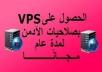 اعطائك كيفية حصول على vps مدة سنة بسرعة خيالية
