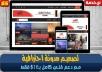 عمل مدونة احترافي متوافق مع جميع الشاشات الموبايل  الاعدادات
