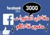 3000 الف لايك على منشورات على الفيس بوك