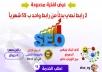 إعلان رابط نصي دوفولو بيج اثورتي عالي في منتديات شباب العرب