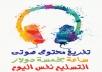 تفريغ ملف صوتي أو فيديو لمدة ساعة بتنسيق تام لغة عربية