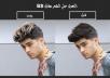 تغيير الشعر واضافة شعر او حلاقة تختارها بنفسك