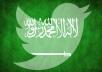 5.000 زائر سعودي حقيقي لموقعك عن طريق تويتر