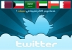 زياده 1000 فولويرز ولايك لتويتر لاشخاص حقيقين ومتفاعلين 100%
