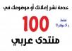 انشر موضوعك في 100 منتدى عربي مقابل 10 دولار