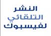 اقدم لك برنامج لنشر في صفحات الفيس بوك اتوماتيكيا