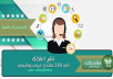 نشر اعلانك في 250 منتدى عربي وخليجي