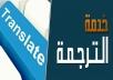 ترجمة من الفرنسية و الانجليزية الى العربية و العكس