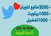 تزويدك 2000 متابع 1000رتويت 1000 تفضيل لتغريدتك على التويتر