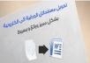 تحويل أوراقك ومستنداتك وعقود أعمالك الي ملف word amp;pdf