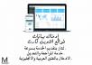 ادخال بيانات لمواقع ال opencart باللغتين العربية والانجليزية