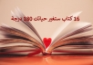 بيع مجموعة من الكتب التي ستجعلك تتغير 180 deg; في كل من حياتك المادية والاجتماعية وحتى في حياتك الشخصية