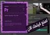 مونتاج احترافي لفيديوهات يوتيوب او الافلام القصيره