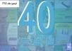 اعطائك 40 ملف مفتوح المصدرpsd من أجل إعلاناتك على الفايسبوك أو أي منصة أخرى