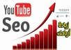 خدمة سيو Seo اليوتيوب وتقوية أرشفة فيديوهاتك وقناتك