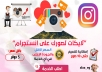 5000 لايك انستجرام  - لايكات لصورك في انستجرام Instagram