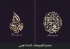 تصميم و كتابة كل ماتريده من شعارات و مخطوطات بالخط العربي