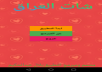تصميم تطبيق دردشة خاص بك للأندرويد مقابل 5$ فقط