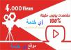 4000 مشاهدة يوتيوب آمنة عالية الجودة وايضا اجنبيه لزياده الارباح