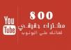 إضافة 800 مشترك حقيقي لقناتك علي اليوتيوب