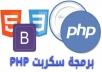 برمجة سكربت PHP صغير حسب الطلب