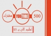 سارع و أحصل على 500 مشترك على قناتك يوتيوب متفاعلون على يوتيوب