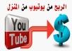 شرح الحصول على فيديوهات بلا حقوق للاستثمار ارفع لك 30 مقطع