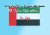 قاعدة بيانات لاكثر من 6000 شركة اماراتية ب 5$