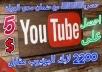 حصريا أجلب لك 2200 لايك حقيقى ومضمون لأى فيديو على اليوتيوب 5$ فقط