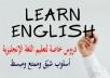 سبع تقنيات لتعلم اللغة الانجليزية بسهولة