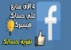4000 متابع حقيقي لحسابك علي الفيسبوك