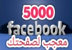 اكثر من 5000 معجب حقيقي من جميع انحاء العالم لصفحتك للفيس بوك