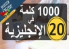 تعليمك 1000 كلمه في اللغه الانجليزيه في 20 يوم مستخدمه في ارض الواقع وبكثره