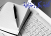 أكتب لك ملفات بصيغة PDF أو صور سكانر أو حتى بخط اليد في الوورد Word بكل إحترافية و تنسيق.